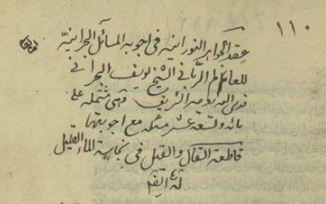Iqd al-Jawahir al-Nuraniyya fi Ajwiba al-Masail al-Bahraniyya